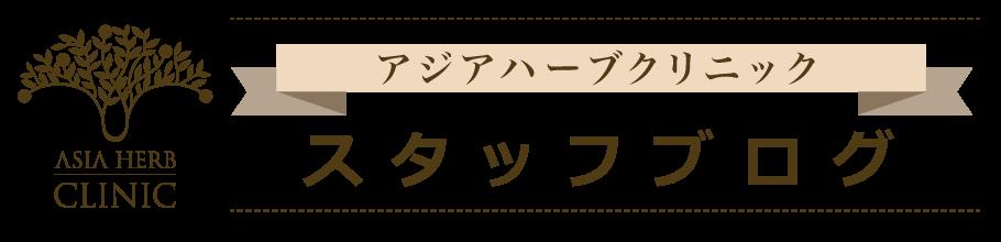 アジアハーブクリニック スタッフブログ