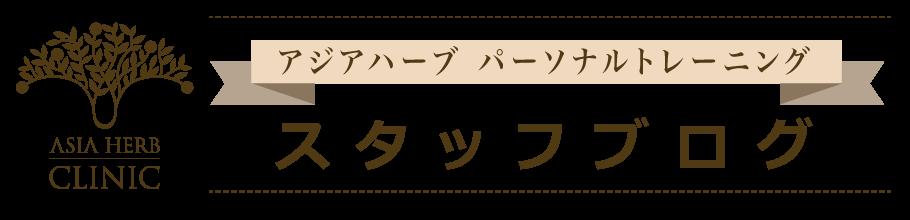 アジアハーブ パーソナルトレーニングジム スタッフブログ